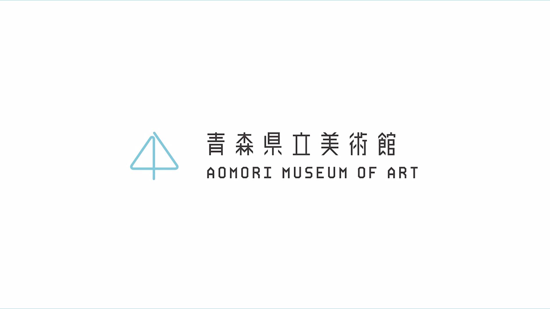 青森県立美術館プロモーション