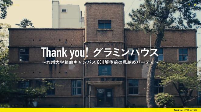 Thank you! グラミンハウス